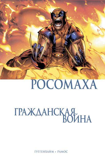 Росомаха. Гражданская война - фото 1