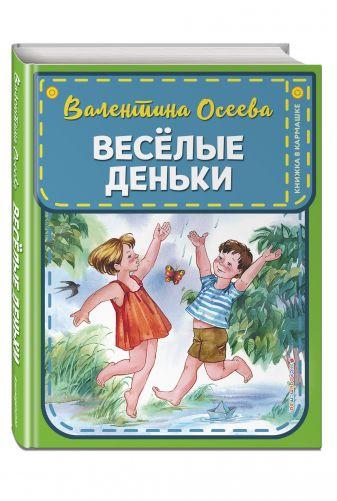 В. А. Осеева - Веселые деньки (ил. Е. Карпович) обложка книги