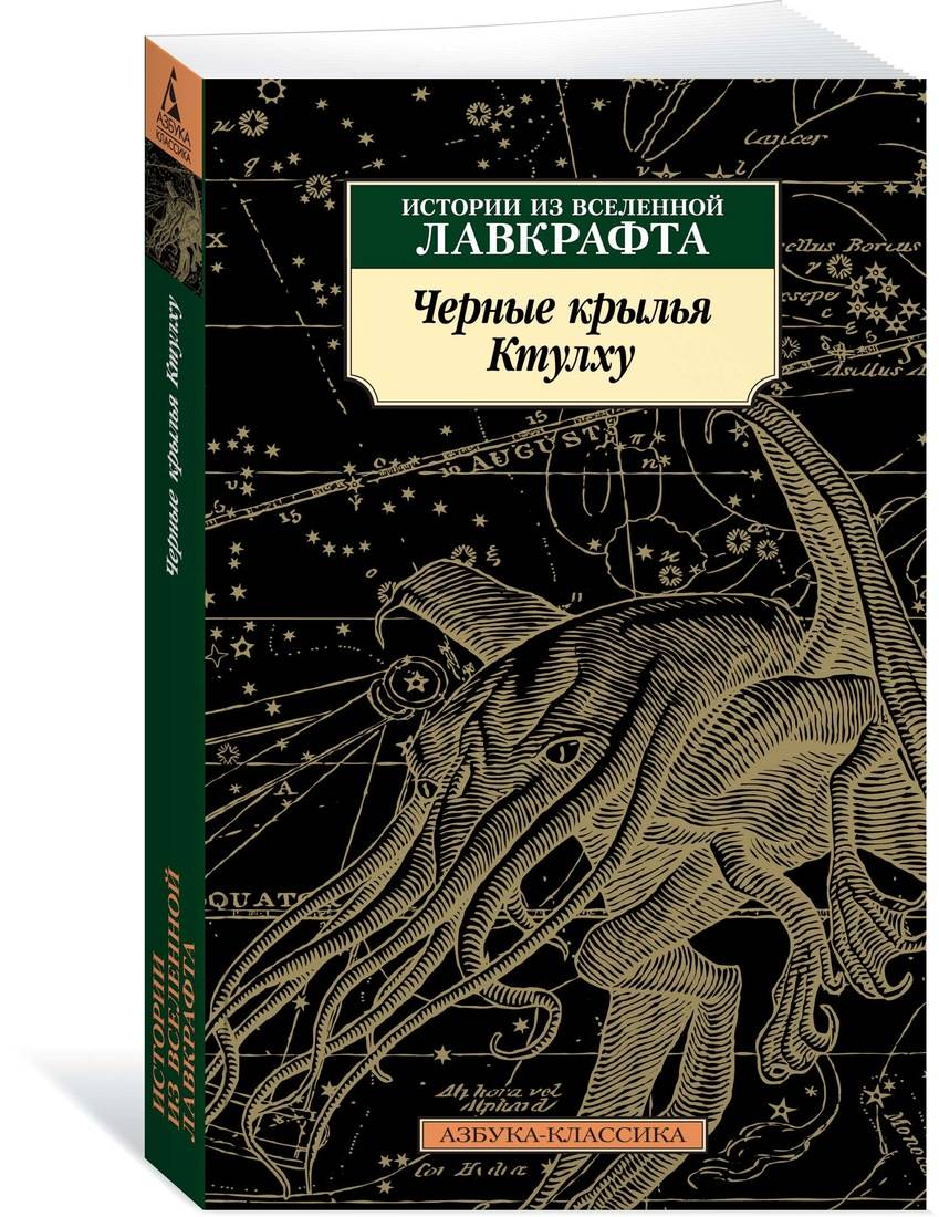 Лавкрафт Г.Ф., Кирнан К.Р., Кэмпбелл Р.,... Черные крылья Ктулху. Кн.1