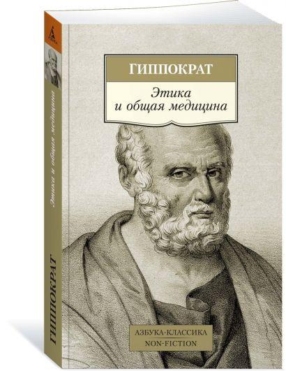 Этика и общая медицина - фото 1