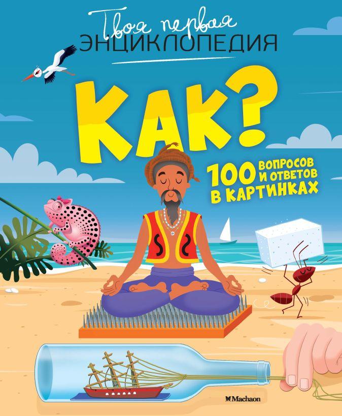 Без автора - Как? 100 вопросов и ответов в картинках обложка книги