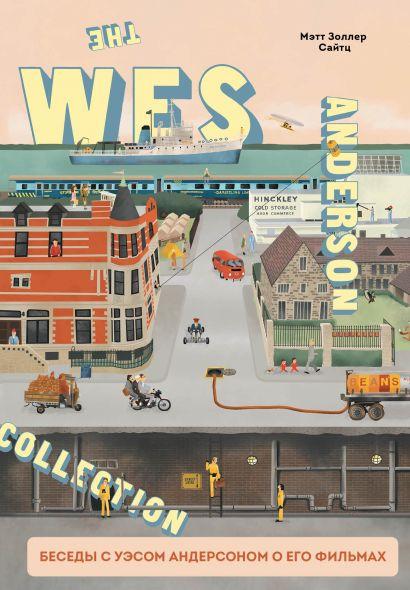 The Wes Anderson Collection. Беседы с Уэсом Андерсоном о его фильмах. От«Бутылочной ракеты» до«Королевства полной луны» - фото 1