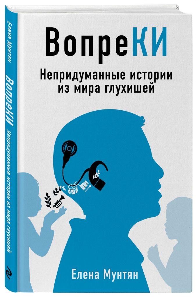Елена Мунтян - ВопреКИ: непридуманные истории из мира глухишей обложка книги