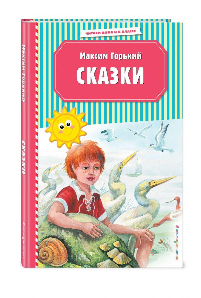 Максим Горький - Сказки (ил. М. Белоусовой) обложка книги