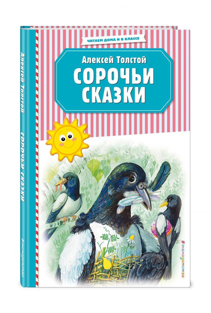 Алексей Толстой - Сорочьи сказки (ил. М. Белоусовой) обложка книги