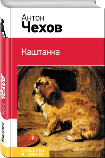 Антон Чехов - Каштанка обложка книги