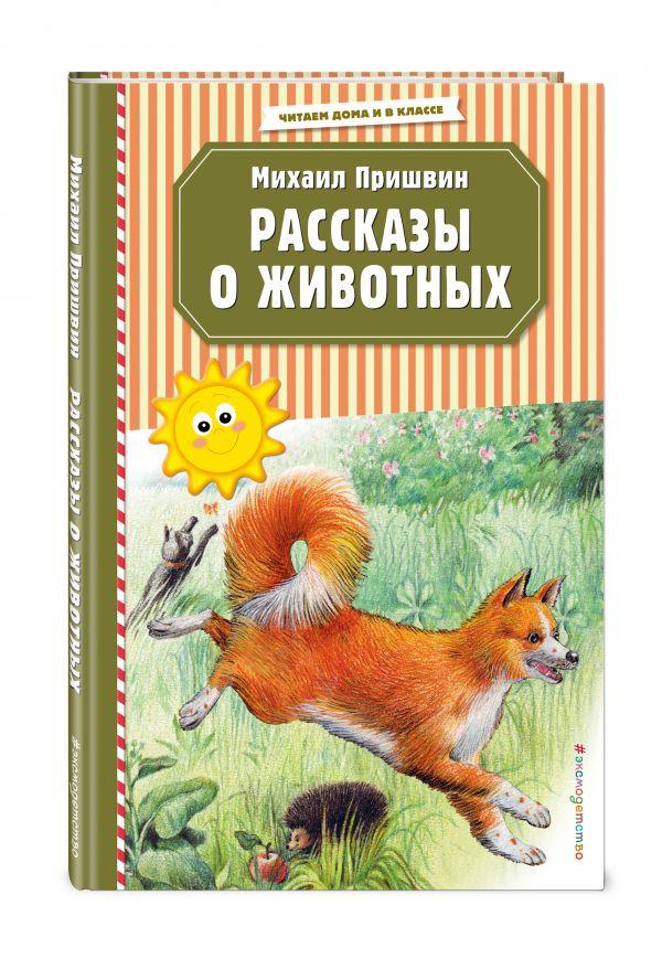 цена на Пришвин Михаил Михайлович Рассказы о животных (ил. В. и М. Белоусовых)