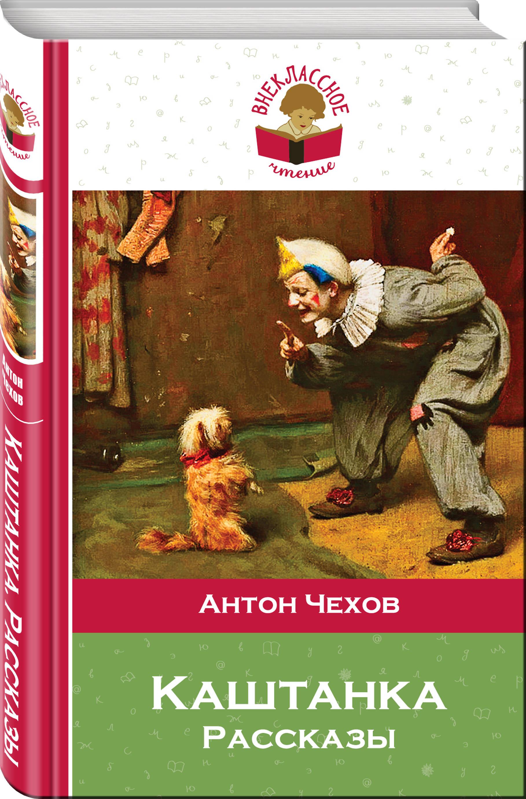 Чехов Антон Павлович Каштанка н ю тяпугина антон павлович чехов в школе
