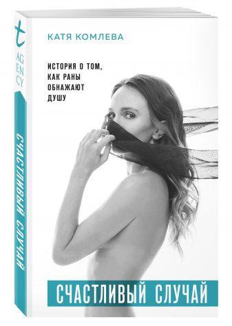 Катя Комлева - Счастливый случай. История о том, как раны обнажают душу обложка книги