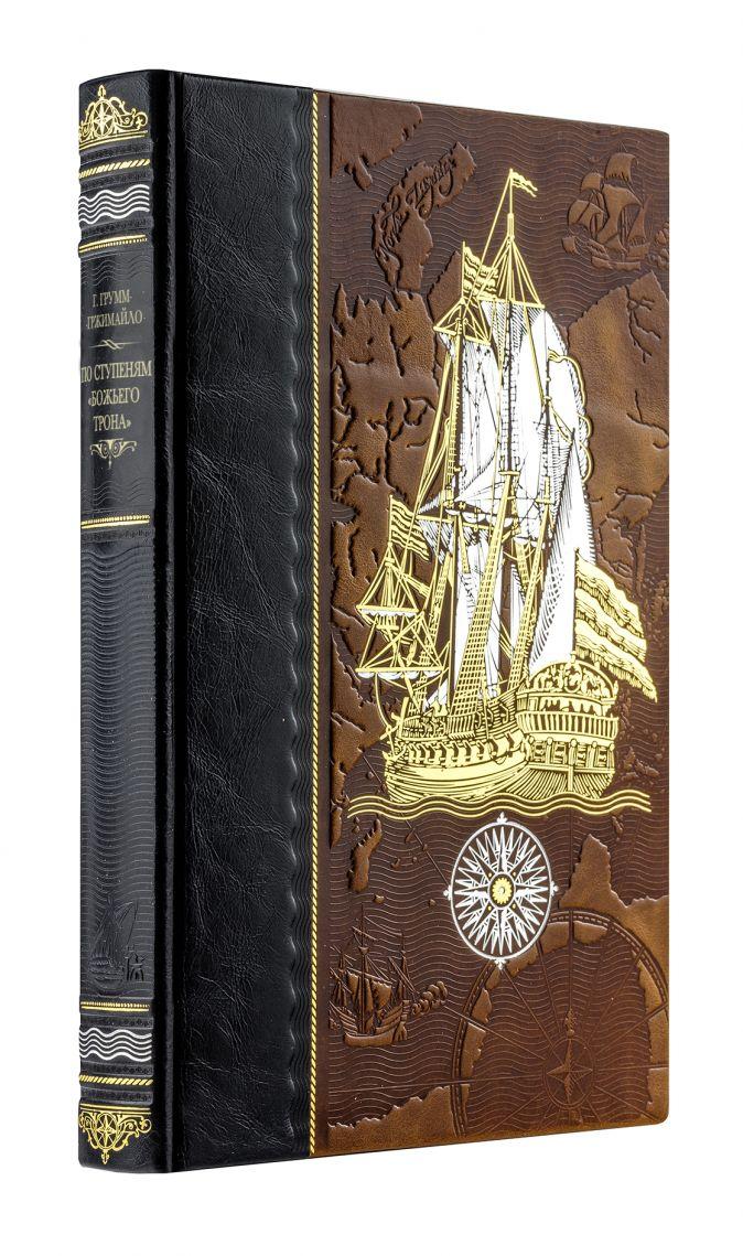 Грумм-Гржимайло Г.Е. - По ступеням «Божьего трона». Книга в коллекционном кожаном переплете ручной работы из двух видов кожи с золочным обрезом. Парусник обложка книги