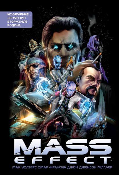 Mass Effect. Том 1 - фото 1