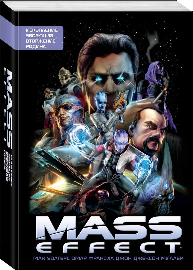 Мак Уолтерс - Mass Effect. Том 1 обложка книги