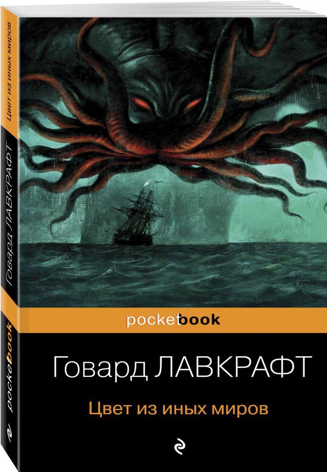 Говард Лавкрафт - Цвет из иных миров обложка книги
