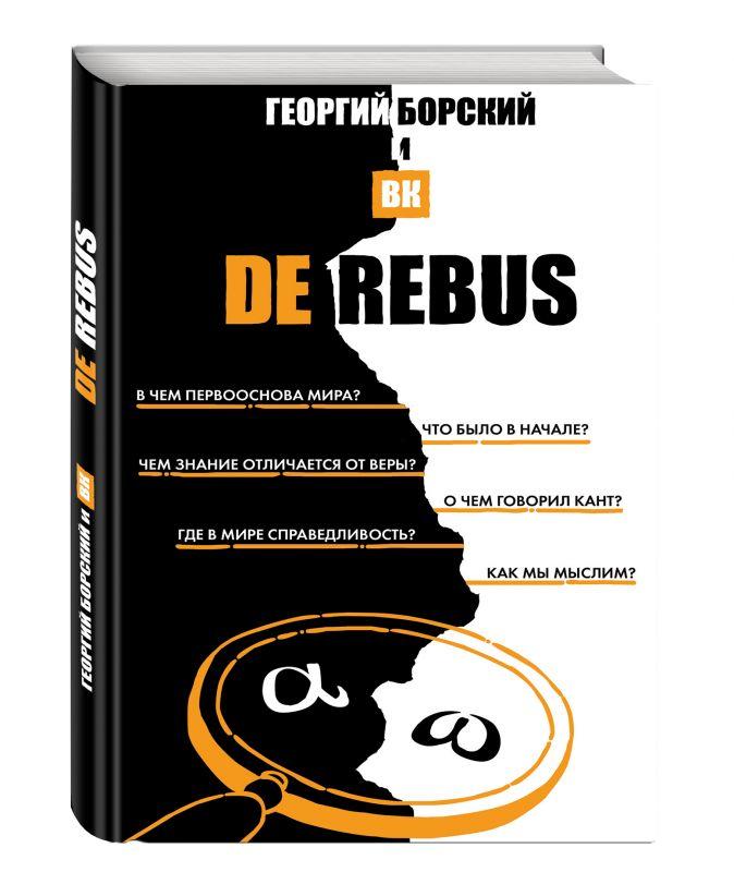 Георгий Борский - De Rebus обложка книги