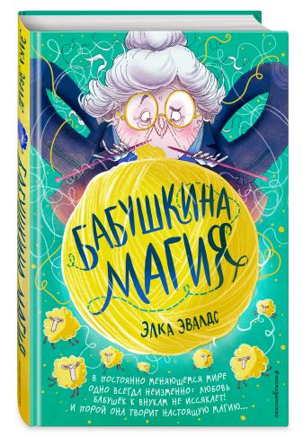 Элка Эвалдс - Бабушкина магия обложка книги