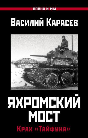 """Карасев В. - Яхромский мост. Крах """"Тайфуна"""" обложка книги"""