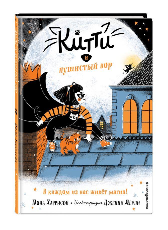 Пола Харрисон - Китти и пушистый вор (выпуск 2) обложка книги