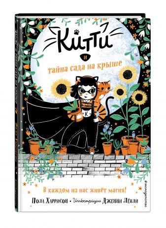 Пола Харрисон - Китти и тайна сада на крыше (выпуск 3) обложка книги