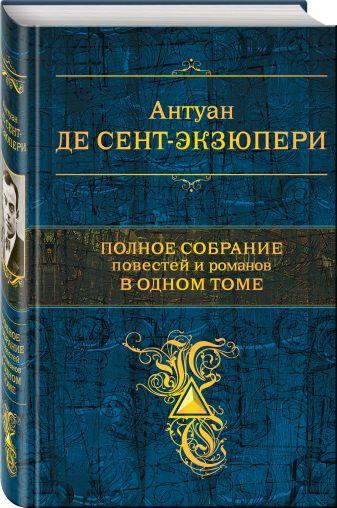 Антуан де Сент-Экзюпери - Полное собрание повестей и романов в одном томе обложка книги