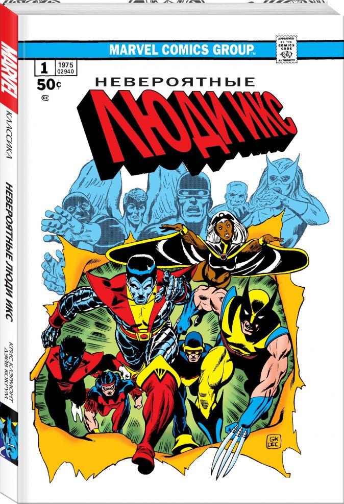 Классика Marvel. Невероятные Люди Икс Крис Клэрмонт