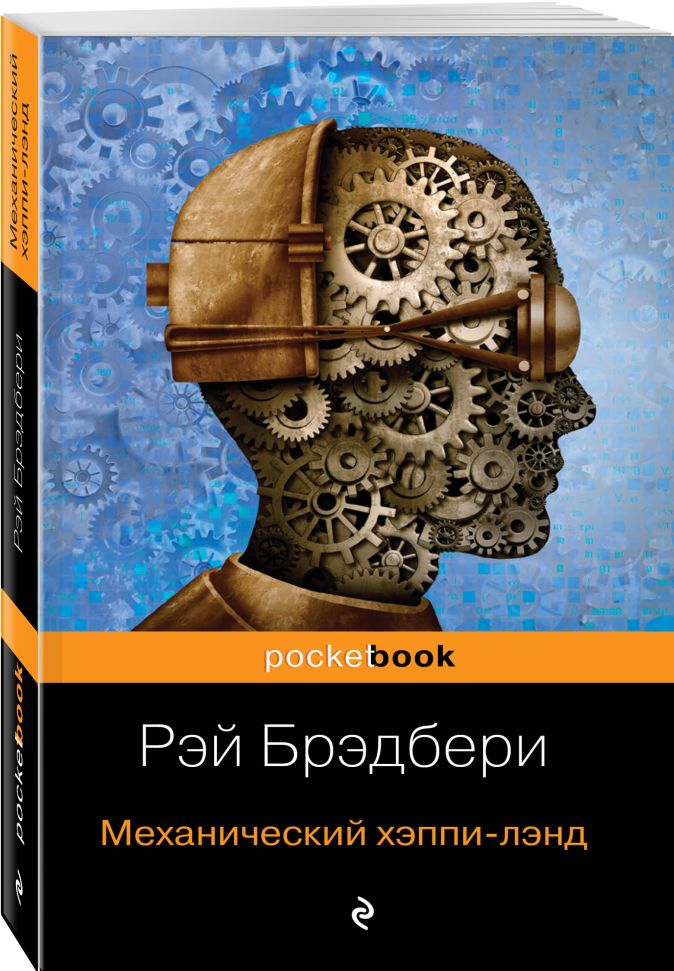 Рэй Брэдбери - Механический хэппи-лэнд обложка книги