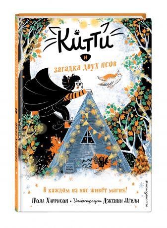 Пола Харрисон - Китти и загадка двух псов (выпуск 4) обложка книги