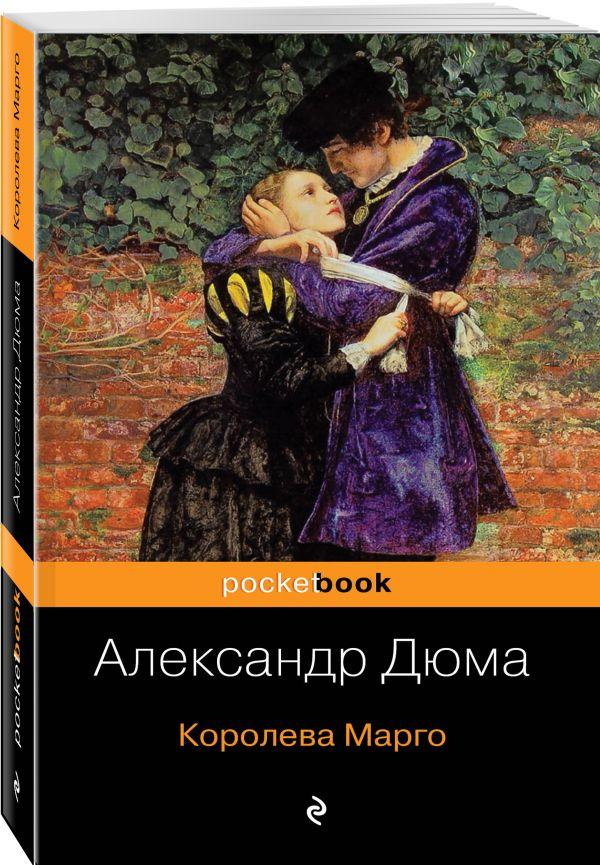 Дюма Александр Королева Марго