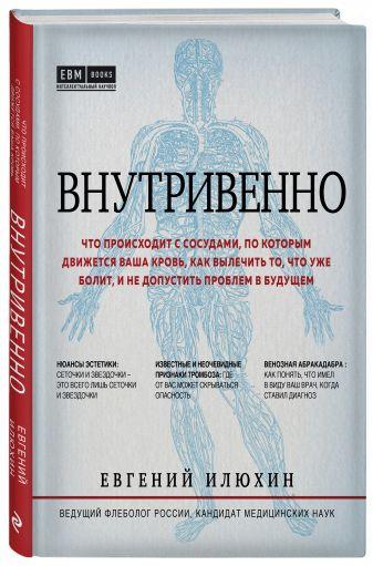 Евгений Илюхин - Внутривенно. Что происходит с сосудами, по которым движется ваша кровь, как вылечить то, что уже болит, и не допустить проблем в будущем обложка книги