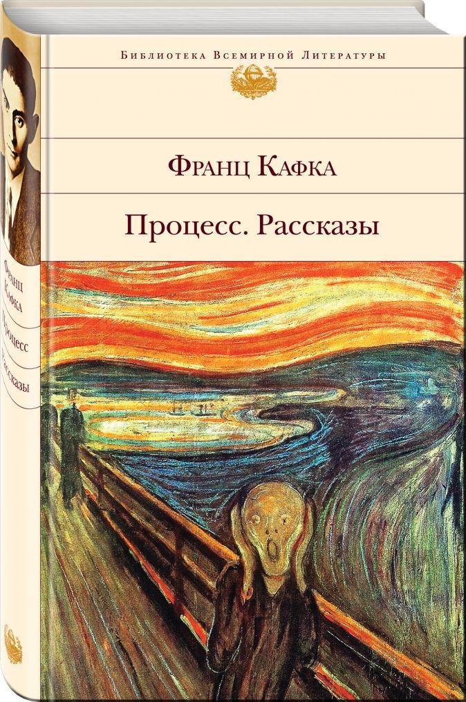 Франц Кафка - Процесс. Рассказы обложка книги