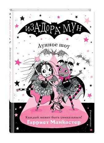 Гарриет Манкастер - Лунное шоу (выпуск 10) обложка книги