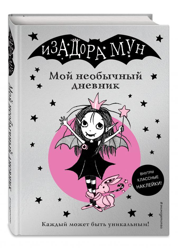Манкастер Г. - Изадора Мун. Мой необычный дневник обложка книги