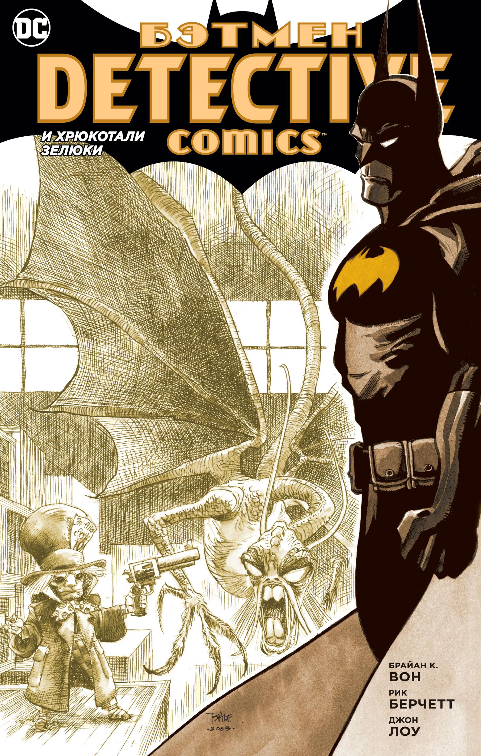 Бэтмен. Detective Comics. И хрюкотали зелюки (мягк/обл.) ( Вон Б.К.  )