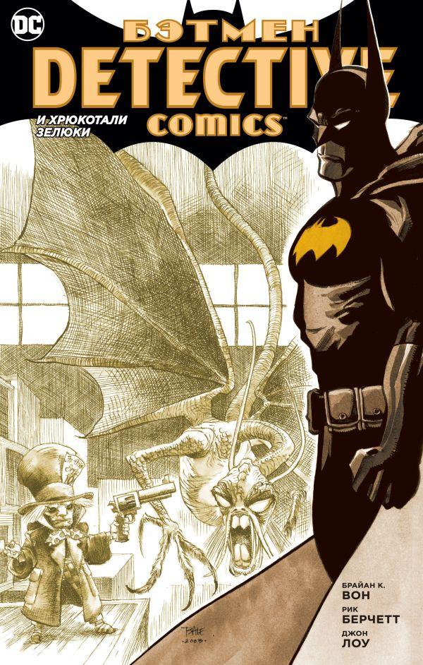 Бэтмен. Detective Comics. И хрюкотали зелюки (мягк/обл.) фото