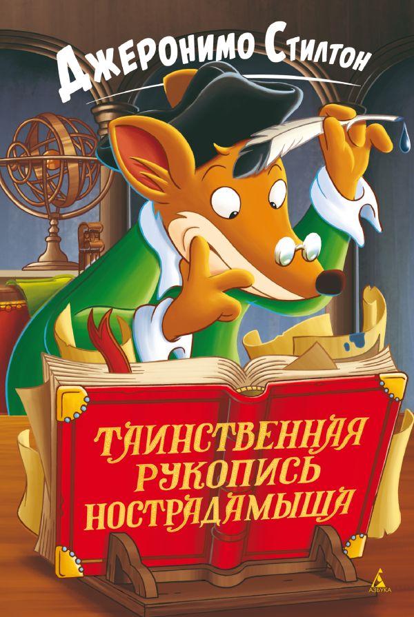 Стилтон Дж. Таинственная рукопись Нострадамыша
