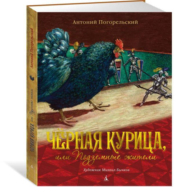 Погорельский А. Чёрная курица, или Подземные жители (иллюстр. М. Бычкова) погорельский а библиотечка