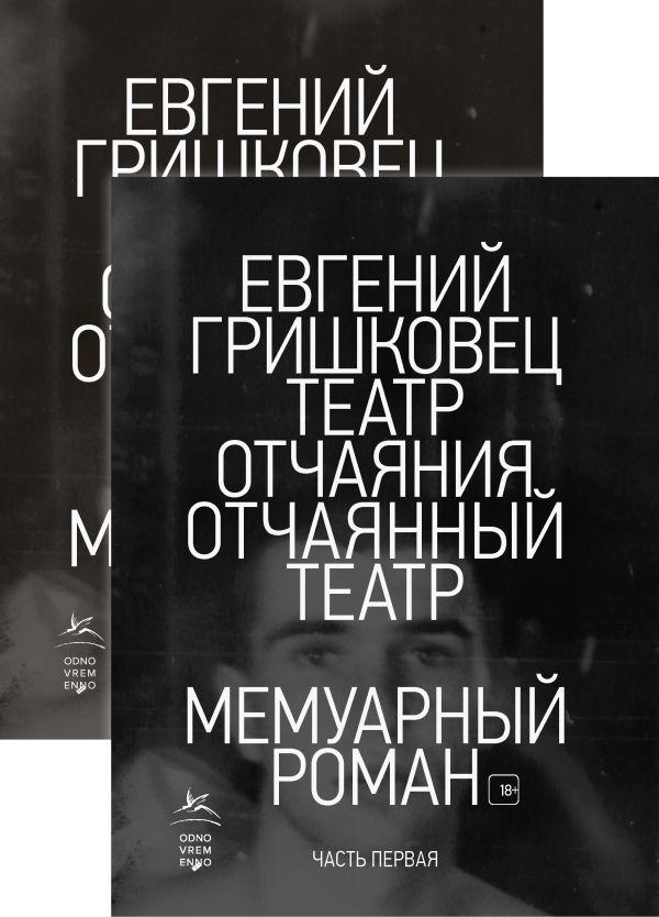 Гришковец Евгений Театр отчаяния. Отчаянный театр (в 2-х книгах) недорого