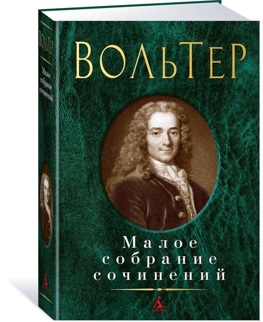 Вольтер Малое собрание сочинений цена и фото