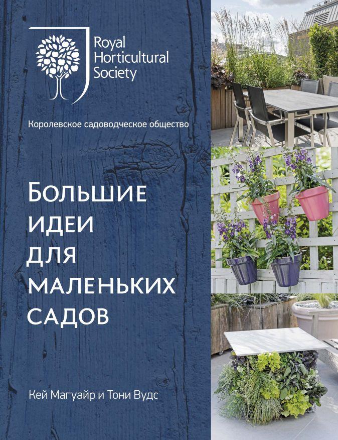 Магуайр К., Вудс Т. - Большие идеи для маленьких садов обложка книги
