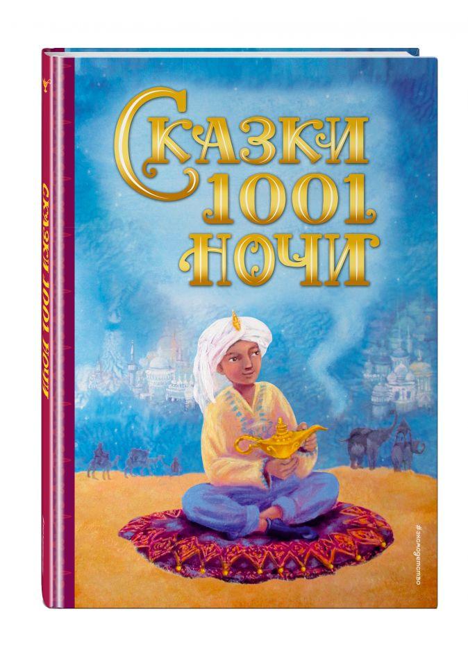 Сказки 1001 ночи (ил. К. Тройбер)