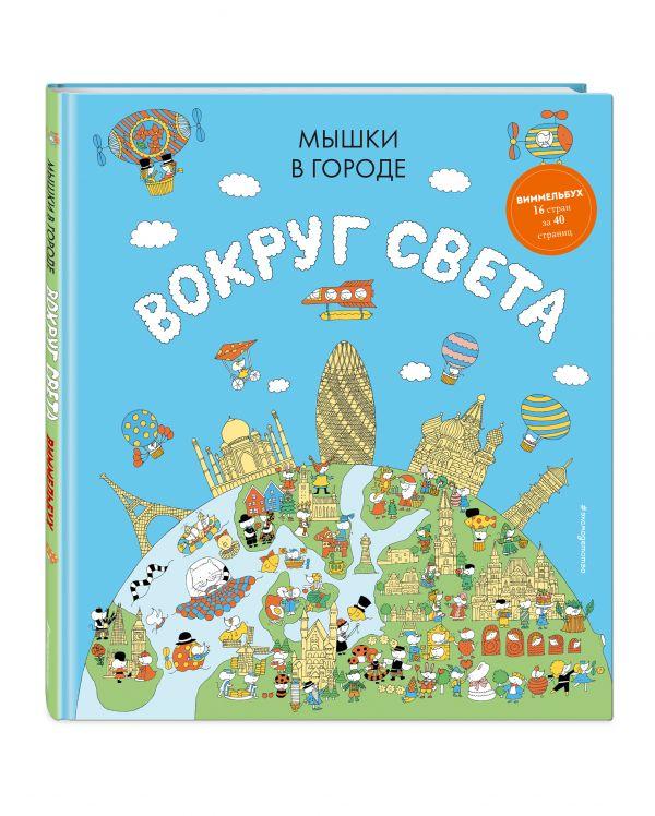 Zakazat.ru: Мышки в городе. Вокруг света
