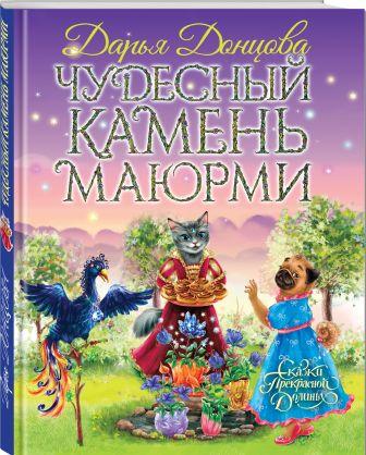 Дарья Донцова - Чудесный камень Маюрми обложка книги