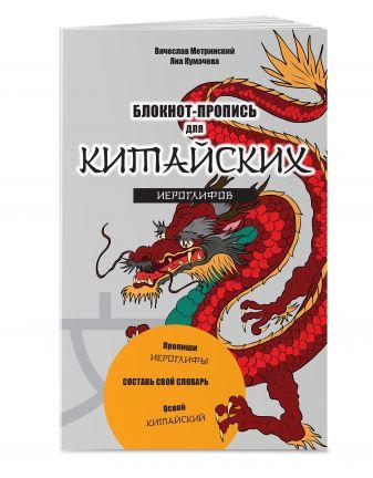 Метринский В.А., Кумачева Я.И. - Блокнот-пропись для китайских иероглифов. (оф.1. Чудесный дракон) обложка книги