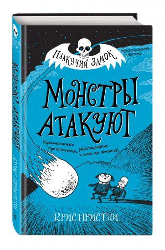 Крис Пристли - Монстры атакуют (выпуск 3) обложка книги