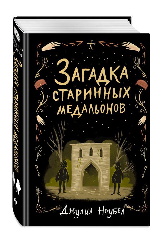 Джулия Ноубел - Загадка старинных медальонов обложка книги