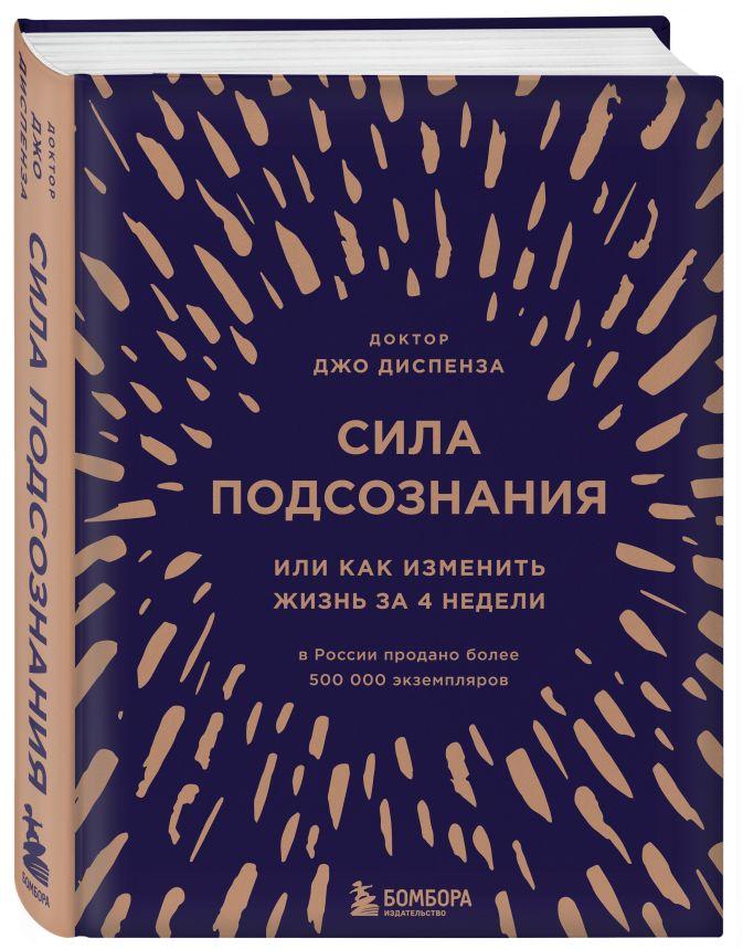 Джо Диспенза - Сила подсознания, или Как изменить жизнь за 4 недели (подарочная) обложка книги