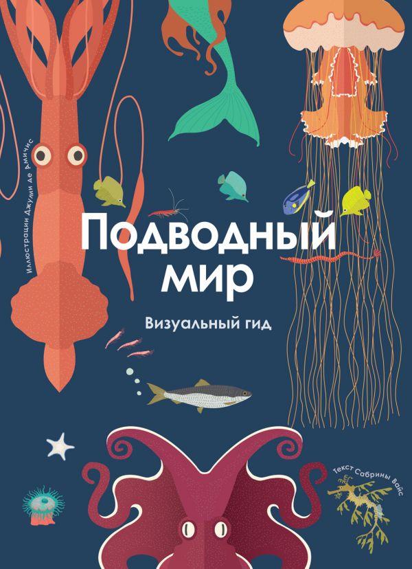 Подводный мир. Визуальный гид фото