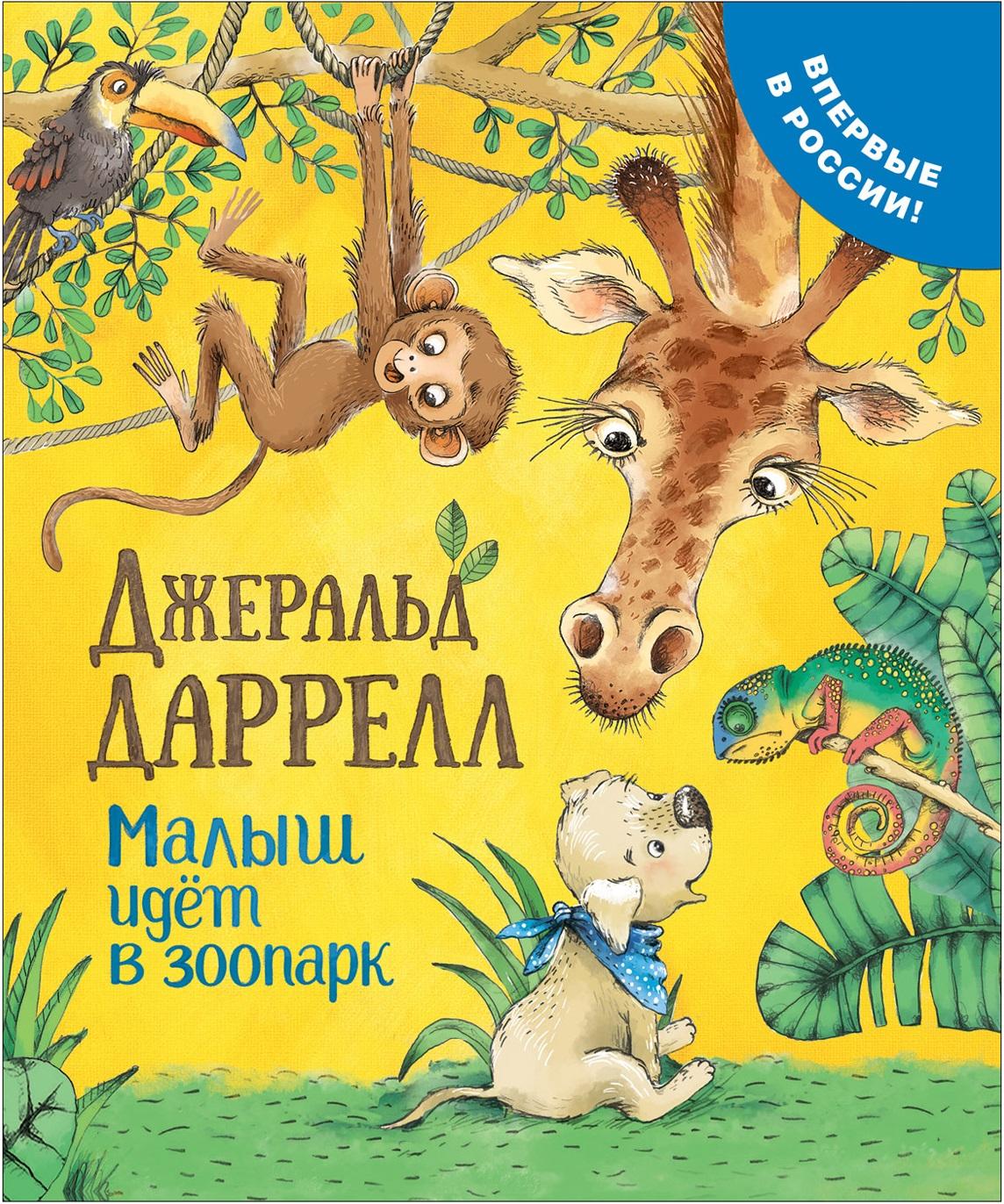 Даррелл Дж. Малыш идет в зоопарк (Про щенка)