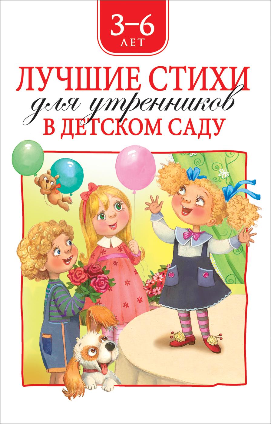 Лучшие стихи для утренников в детском саду. Бунин И. А., Пушкин А. С., Фет А. А. и др.