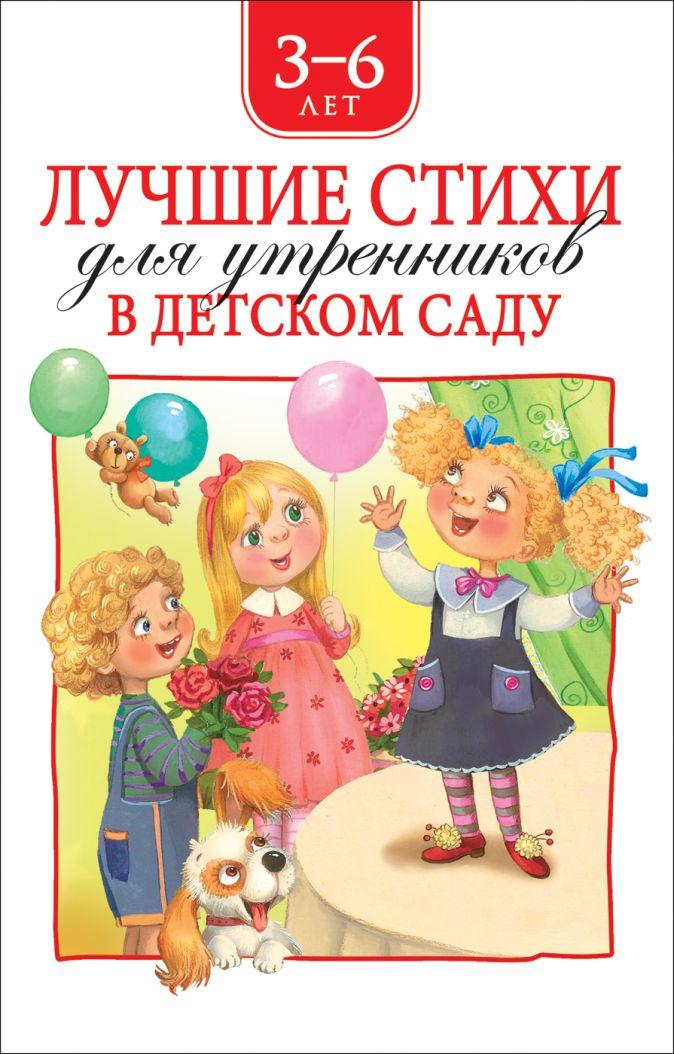 Лучшие стихи для утренников в детском саду Бунин И. А., Пушкин А. С., Фет А. А. и др.