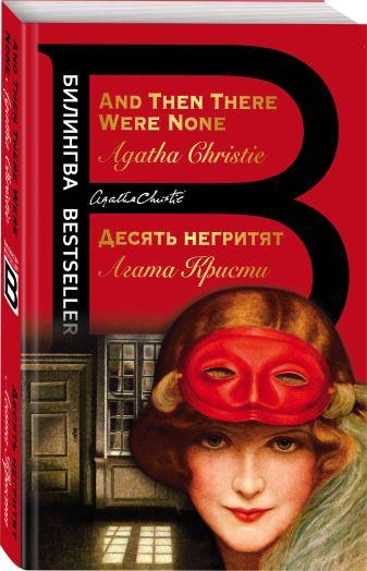 Агата Кристи - Десять негритят. And Then There Were None обложка книги